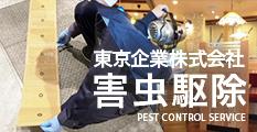 東京企業株式会社害虫駆除