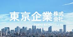 東京企業株式会社