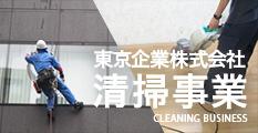 東京企業株式会社清掃事業