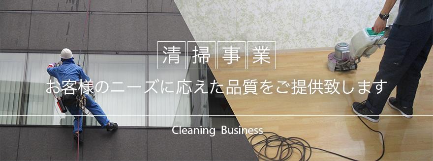 東京都・千葉県を拠点に清掃事業の専門企業:東京企業株式会社