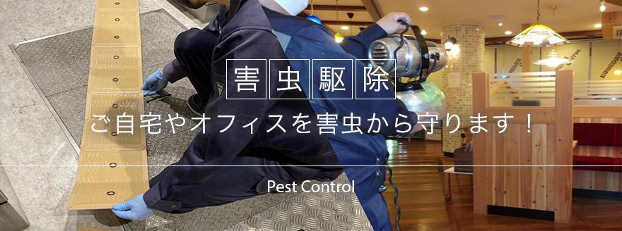 東京都・千葉県を拠点にネズミ・害虫駆除専門企業:東京企業株式会社