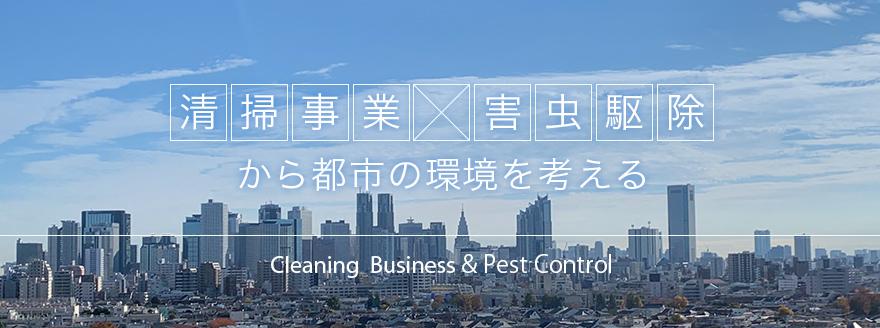 ビルの清掃・害虫駆除からクリーンな環境を提供する|東京都杉並区・千葉県船橋市
